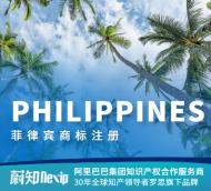 菲律宾商标注册申请