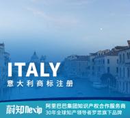 意大利商标注册申请