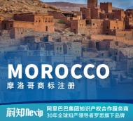 摩洛哥商标注册申请