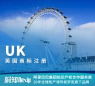 英国商标注册申请