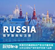 俄罗斯商标注册申请