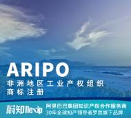 非洲知识产权联盟(ARIPO)商标申请