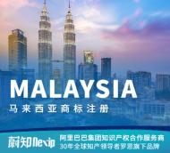 马来西亚商标注册申请
