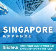 新加坡商标注册申请
