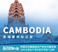 柬埔寨商标注册申请