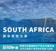 南非商标注册申请