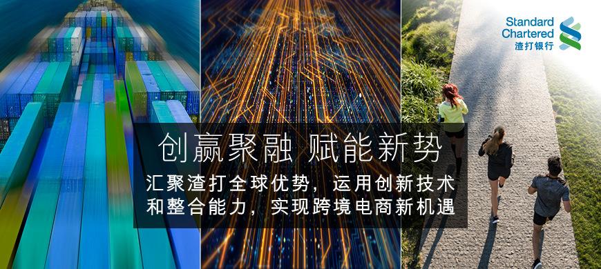 点击了解渣打银行定制化跨境电商解决方案