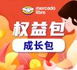 MercadoLibre卖家成长包