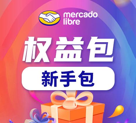 MercadoLibre新手入驻权益包