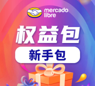 MercadoLibre新手入驻权益包-旺季版
