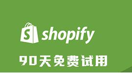Shopify建站开店绿色通道