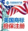 美国商标担保注册