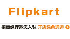 Flipkart申请开店入口