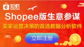 知虾—Shopee数据分析软件