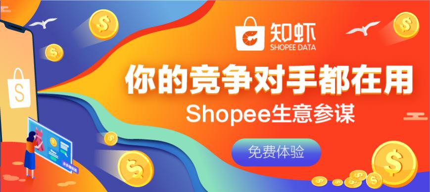 知虾-Shopee数据分析首选