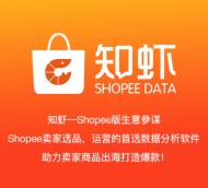 知虾—Shopee数据分析软件服务充值