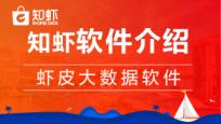 Shopee知虾-软件介绍
