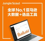 Jungle Scout亚马逊必备选品运营工具
