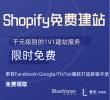 免费Shopify定制化建站服务
