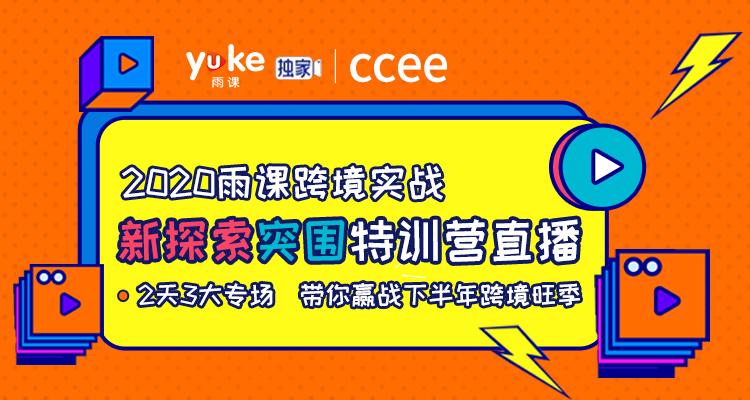 CCEE深圳雨课特训营-亚马逊精华回顾
