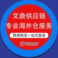 【文鼎供应链】美国海外仓