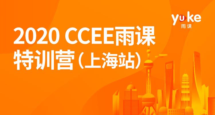 2020CCEE雨课特训营直播(上海站)