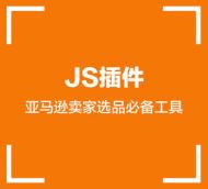 JS插件—亚马逊必备选品运营工具