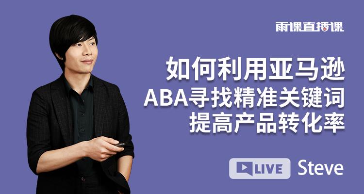 如何利用亚马逊ABA寻找精准关键词   提高产品转化率
