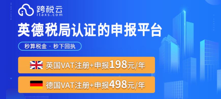 英德VAT超低注册价
