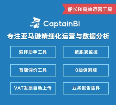 船长BI(Captain BI)亚马逊运营综合软件工具大卖版