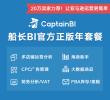 船长BI (Captain BI)亚马逊运营综合软件工具