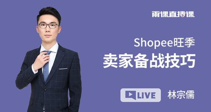 Shopee旺季卖家备战技巧