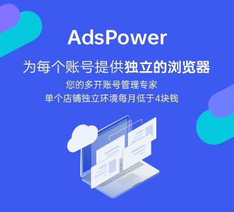 AdsPower 指纹浏览器