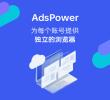 AdsPower 指纹浏览器个人免费版