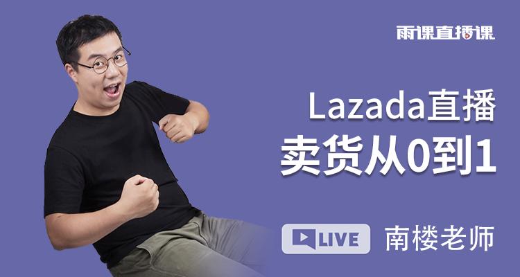 Lazada直播卖货从0到1