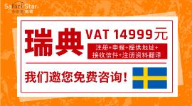 瑞典VAT注册+申报 14999