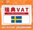瑞典VAT注册+申报