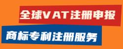 全球VAT注册+商标注册服务
