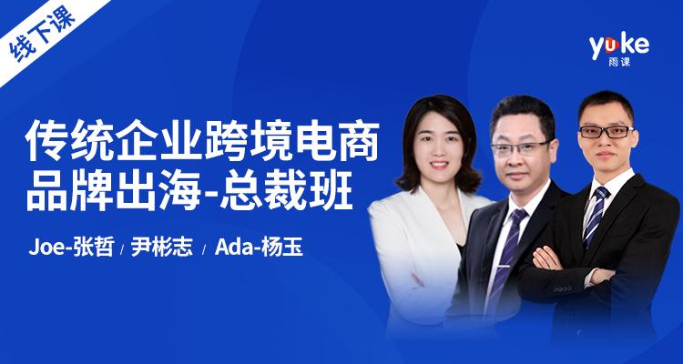 传统企业跨境电商品牌出海-总裁班