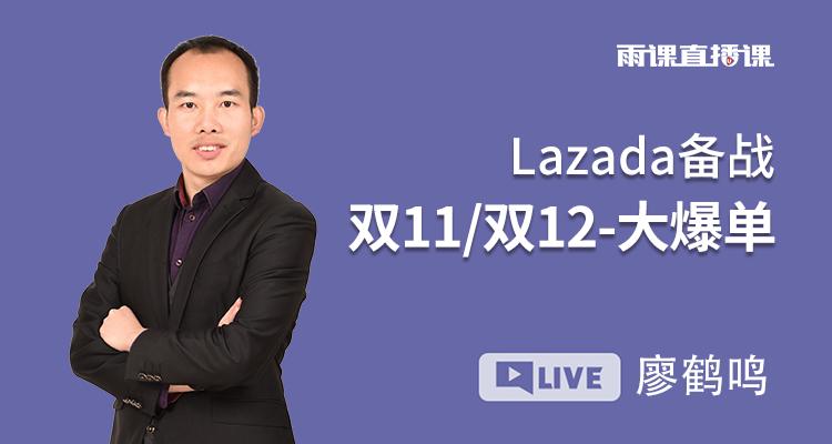 Lazada备战双11/双12-大爆单