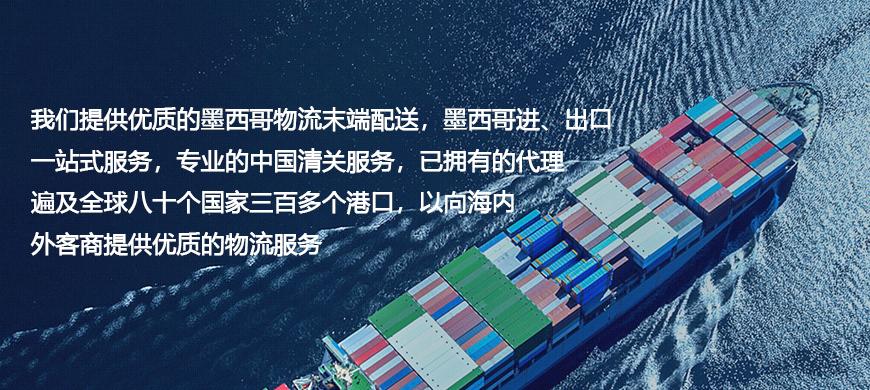 墨西哥进、出口一站式服务,专业的中国清关服务