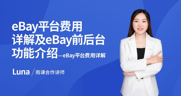 eBay平台费用详解