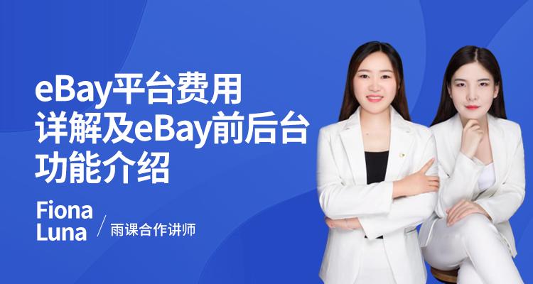 eBay平台费用详解及eBay前后台功能介绍系列课