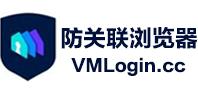 VMLogin防关联浏览器