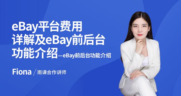eBay前后台功能介绍