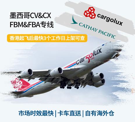"""""""极速达""""CV&CX直飞FBM&FBA专线"""