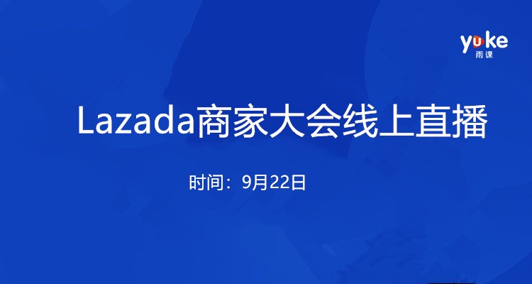 Lazada商家大会线上直播