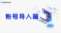 AdsPower指纹浏览器 账号导入功能