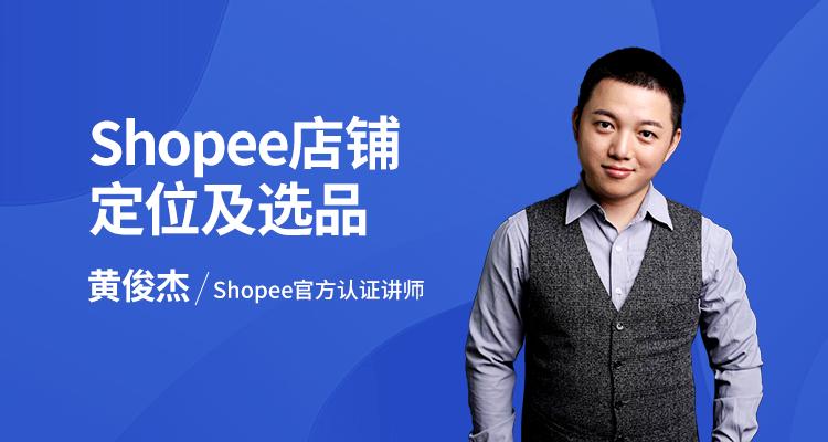 【官方】Shopee店铺定位及选品