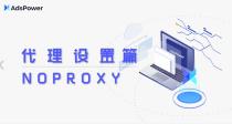 代理设置NoProxy